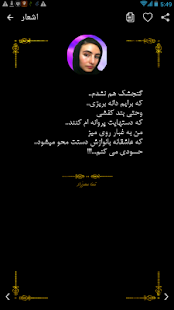 گنجینه ی شعر جوان screenshot