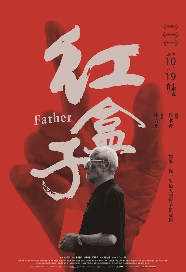 紅盒子 (Father, 2017)