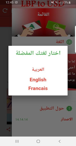 Download LBP to USD Lebanese Market-سعر صرف الدولار بلبنان Free for Android  - LBP to USD Lebanese Market-سعر صرف الدولار بلبنان APK Download -  STEPrimo.com