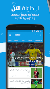 ‫البطولة ⚽ Elbotola‬‎- screenshot thumbnail
