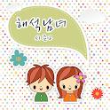 해석청춘남녀-2019년운세,궁합,사주팔자 icon