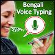 Bengali Voice Typing Keyboard – Bangla keyboard Android apk
