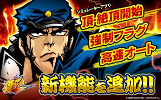 Screenshot of 押忍!番長2