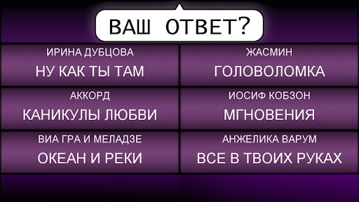u0423u0433u0430u0434u0430u0439 u041cu0435u043bu043eu0434u0438u044e u25b6 1.0.4 screenshots 12
