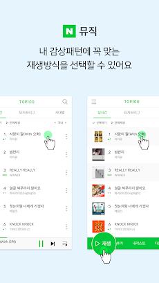 네이버 뮤직 - Naver Musicのおすすめ画像2