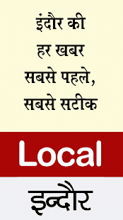 Local Indore ( लोकल इंदौर )- screenshot thumbnail