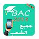 Bac Algerie 2018 (app)