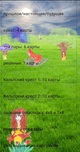 u041bu0435u043du043eu0440u043cu0430u043d / Lenormand Doll  screenshots 1