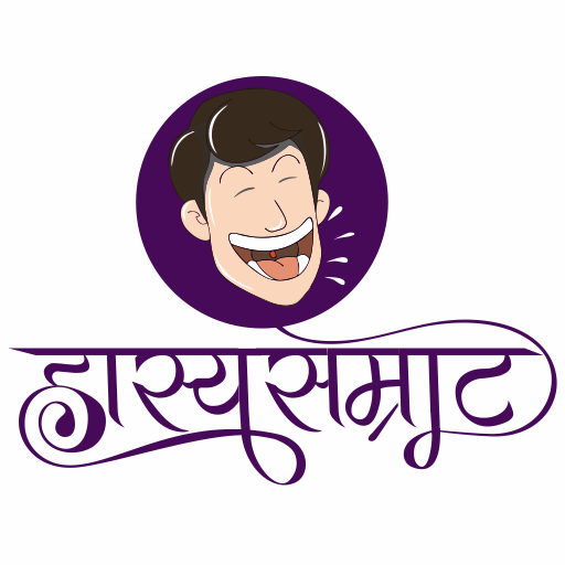 Hasyasamrat (Marathi Jokes)