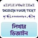স্টাইলিশ টেক্সট - ডিজাইন করুন নিজের লেখা icon