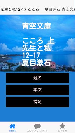 青空文庫 こころ 先生と私12-17 夏目漱石