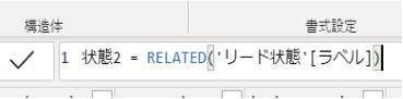 参照先マスタテーブルの値をRELATEDを使用して参照