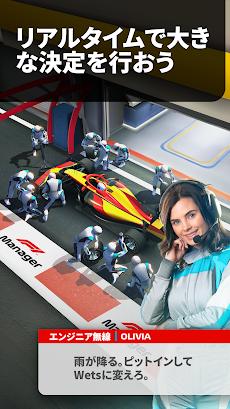 F1 Managerのおすすめ画像4