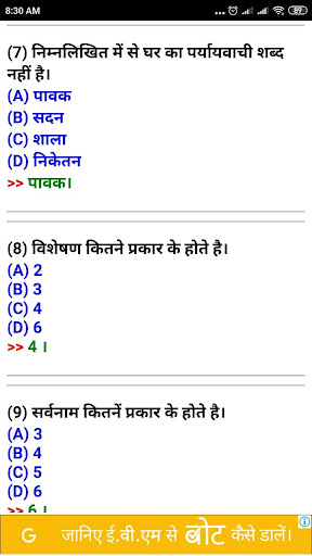 Download SAMVIDA SHIKSHAK VARG - 3 (MPTET) EXAM IN HINDI 11.0 2