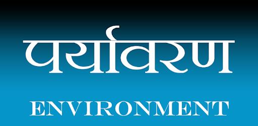 Environment (पर्यावरण) & Ecology (पारिस्थितिकी) in Hindi.