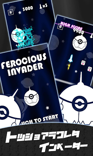 FEROCIOUS INVADER