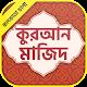 কলিকাতা ছাপা কুরআন মাজিদ Al Quran Kolkata Print Download for PC Windows 10/8/7