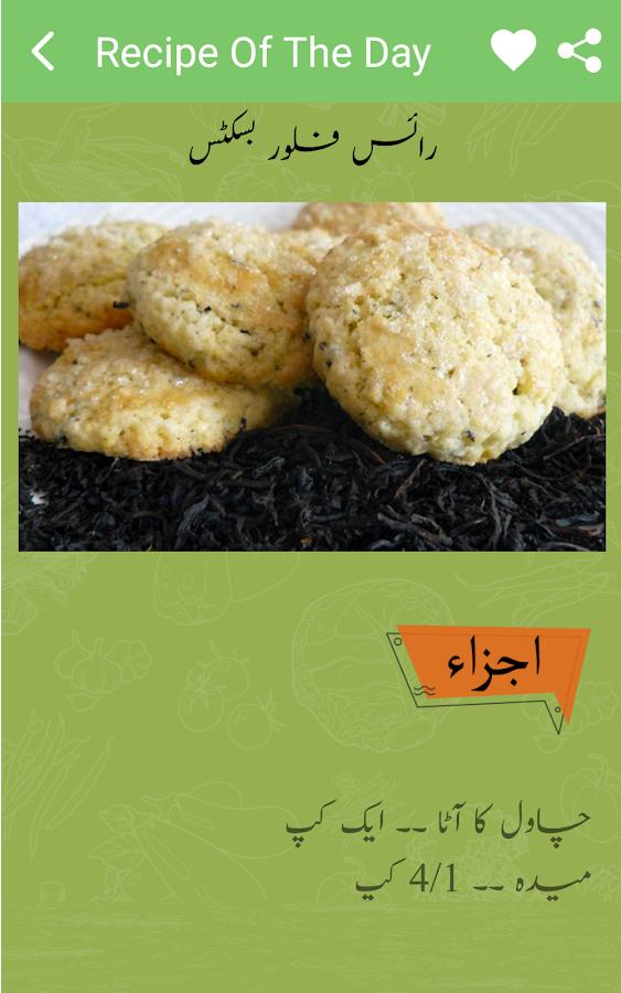 Pakistani food recipes by zubaida tariq in urdu android apps on pakistani food recipes by zubaida tariq in urdu screenshot forumfinder Gallery