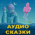 Аудио сказки на ночь детям icon