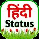 Hindi Status, Quotes, Jokes, Shayari & Images App for PC-Windows 7,8,10 and Mac