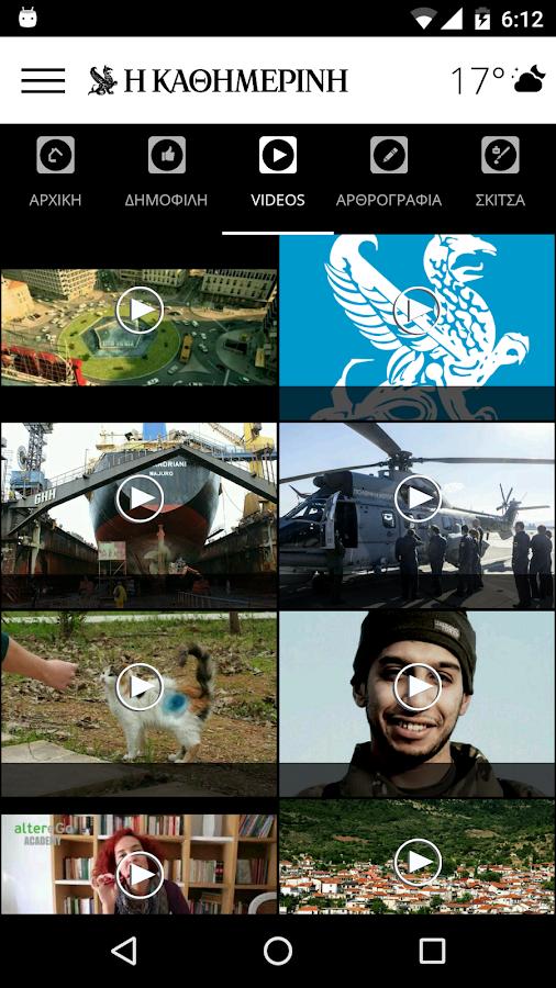 Η ΚΑΘΗΜΕΡΙΝΗ - στιγμιότυπο οθόνης