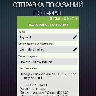 Учёт показаний ЖКУ - náhled