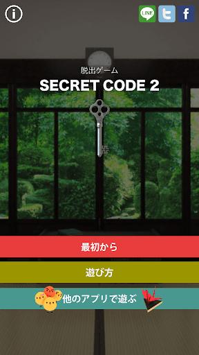 脱出ゲーム SECRET CODE 2