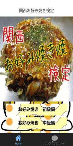 玩新聞App|関西お好み焼き検定 豆知識 クイズ 粉もん 料理 無料  免費|APP試玩
