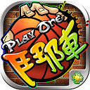 App Download 鬥陣PlayOne_3v3即時街頭籃球競技鬥牛 Install Latest APK downloader