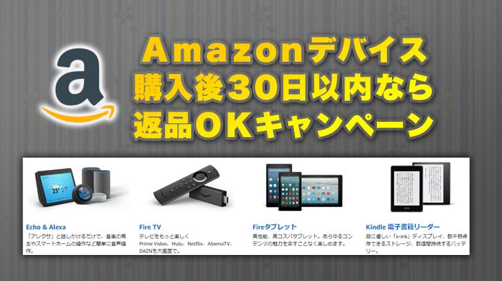 Amazonデバイス購入後30日以内なら返品可能なキャンペーン実施中:2019年2月3日まで