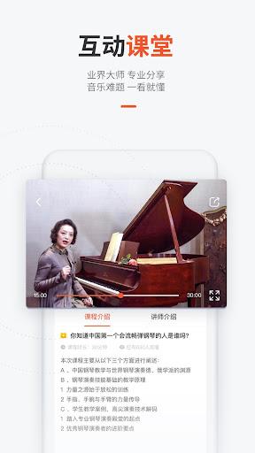 快陪练钢琴陪练 2.9.6 screenshots 5