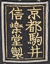 Photo: Komai Shingakudo (Shinrakudo) of Kyoto Kyoto Komai Shingakido sei