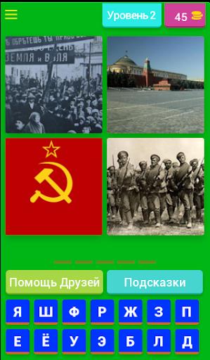 4 фото 1 исторический деятель screenshot 3