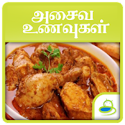 All non veg recipes tamil apps on google play all non veg recipes tamil forumfinder Gallery