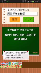 小学漢字学年チェッカー screenshot 1