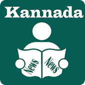 All Kannada News Papers