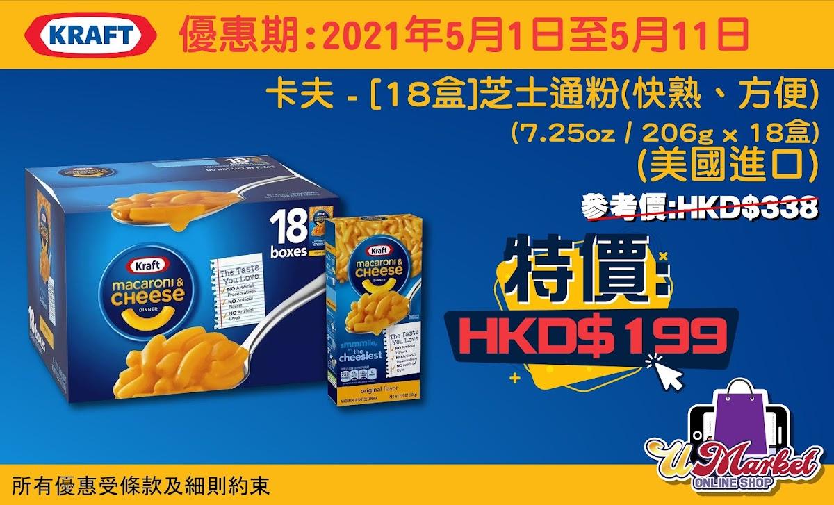 卡夫 - [18盒]芝士通粉(快熟、方便) (7.25oz  206g x 18盒)(美國進口)--01.jpg