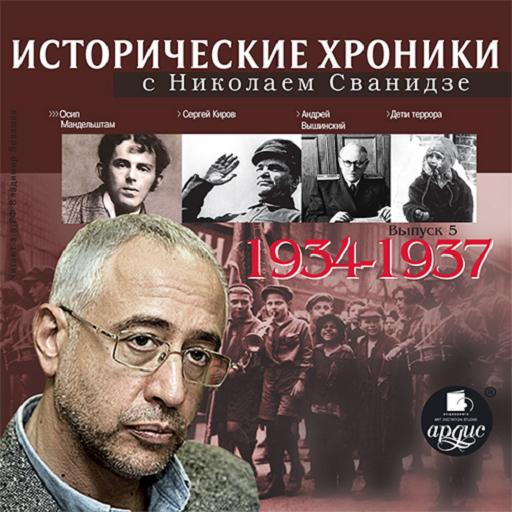 Исторические хроники 1934-1937