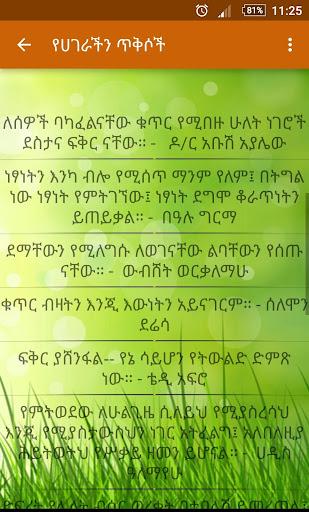 Amharic አባባሎች ና ጥቅሶች Quotes by OromNet Software
