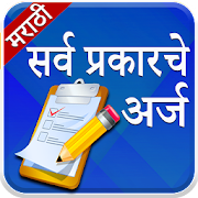 Marathi Useful Forms
