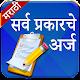 Marathi Useful Forms