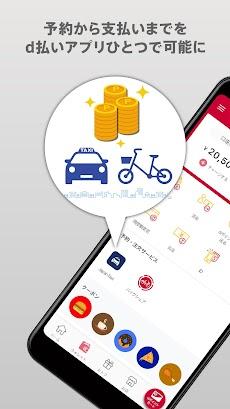 d払い-スマホ決済アプリ、キャッシュレスでお支払いのおすすめ画像4
