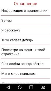 Неблизкий Сборник for PC-Windows 7,8,10 and Mac apk screenshot 3