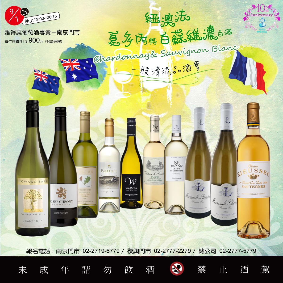 20170901-fb廣告_紐澳&法國世.jpg