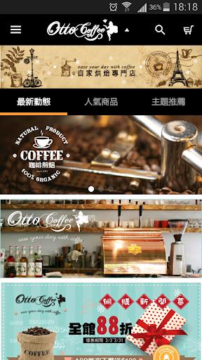 奧圖咖啡:自家烘焙專門店