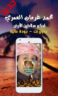 شيلة احكم سلاطين الأرض - جديد محمد بن غرمان - náhled