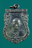 เหรียญรุ่นแรก หลวงพ่อบัว วัดปลาไหล ปี ๒๕๐๖ รุ่นแรก จ.สิงห์บุรี