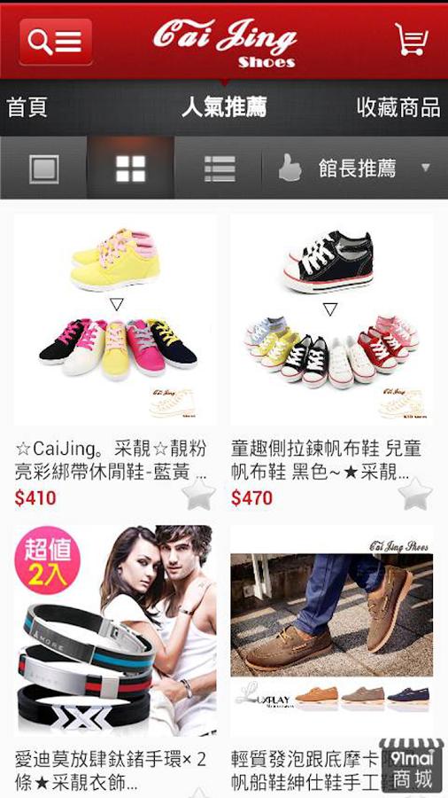 采靚衣飾精品:時尚潮流鞋襪、經典鈦鍺飾品- screenshot