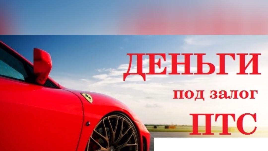 Деньги под залог птс минимальный процент ломбард нумизматика в москве