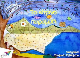 Photo: Το κίτρινο παραμύθι, Κώστας Στοφόρος, εικονογράφηση: Στεφανία Βελδεμίρη, Εκδόσεις Σαΐτα, Ιούνιος 2013, ISBN: 978-618-5040-10-9 Κατεβάστε το δωρεάν από τη διεύθυνση: http://www.saitapublications.gr/2013/06/ebook.31.html
